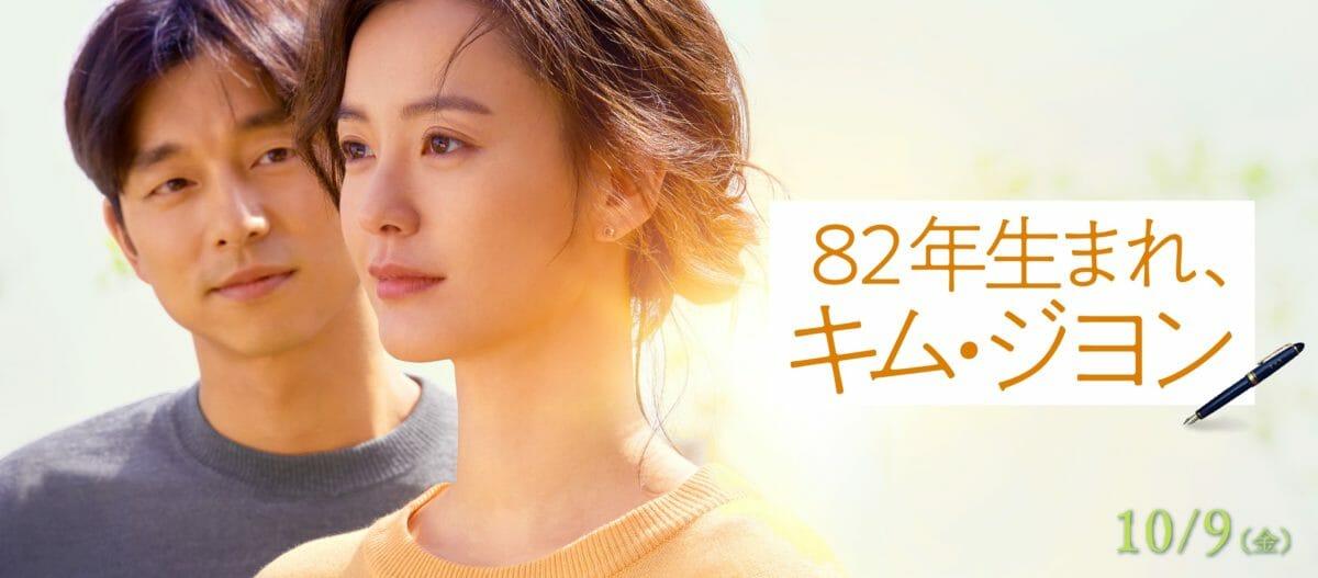 1982年生まれ、キム・ジヨン(日本語字幕・映画)