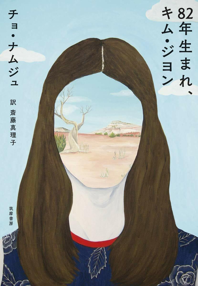 1982年生まれ、キム・ジヨン(日本語訳・小説)