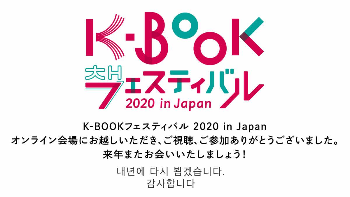 K-BOOKフェスティバル2020 と「ハン・ガンさんに聞く」オンライントークライブとても楽しかった記録