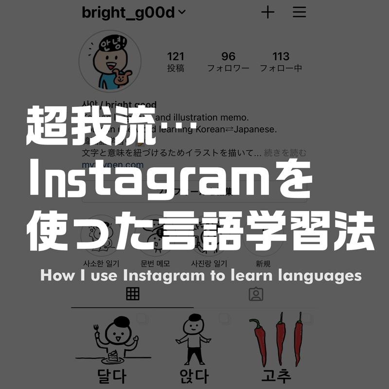 わたしの韓国語学習へのInstagram活用法