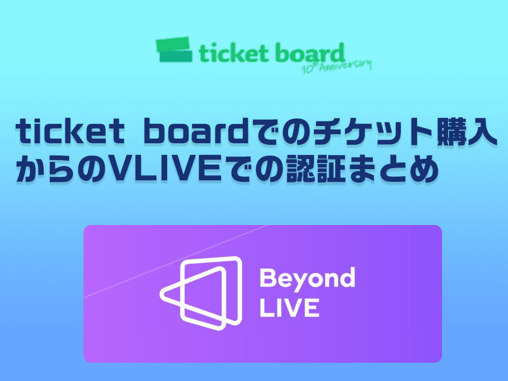 VLIVE|Beyond live(オンラインコンサート)チケットの買い方|ticket board:チケットボード編