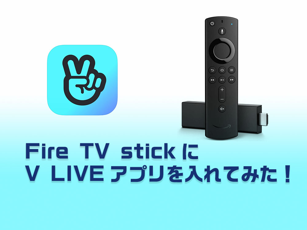 VLIVE|Fire TV stickの「VLIVE」アプリが便利!