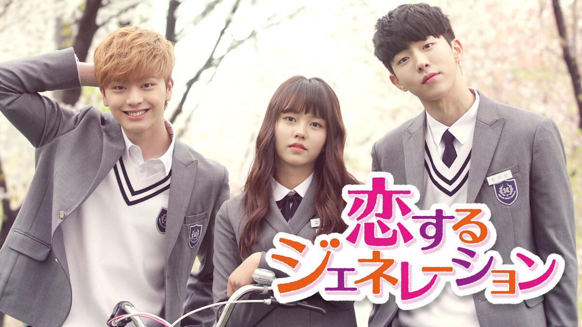 恋するジェネレーション|후아유:학교2015